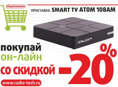 Скидки -20% на АТОМ-108АМ (Android TV Box)